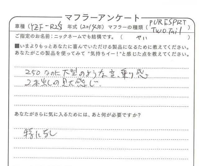 YZF-R25,MT-2501.jpg title=