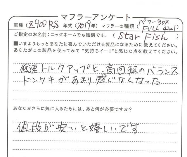 Z900RS02.jpg title=